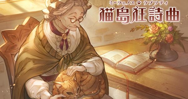 「猫島狂詩曲」攻略/報酬まとめ