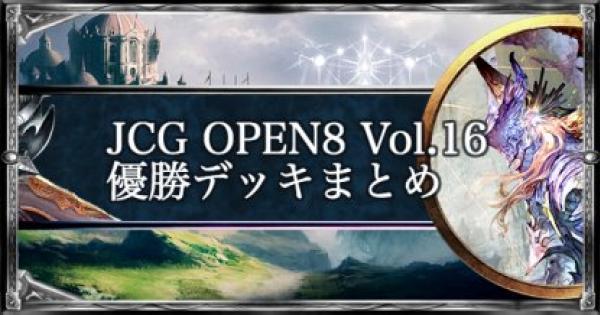 JCG OPEN8 Vol.16 ローテ大会優勝者デッキ紹介