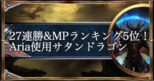 27連勝&MPランキング5位!Aria使用サタンドラゴン!