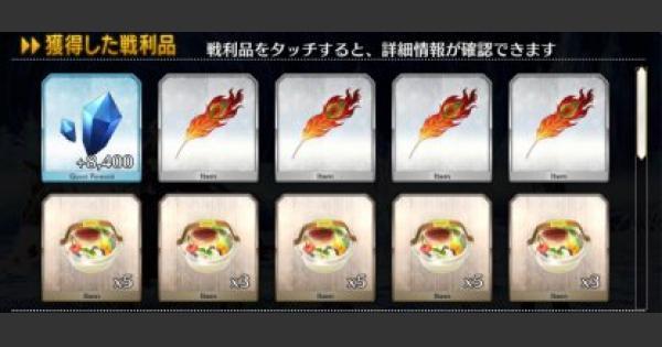 星原と水晶の国RankA「鳳凰の羽根」をドロップ検証!