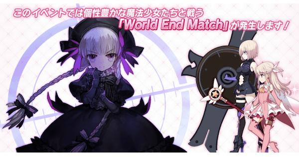 World End Match(魔法紳士編)の敵情報