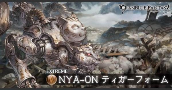 『NYA-ON/ティガーフォーム』ボス攻略|猫島狂詩曲