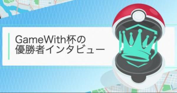 GameWith杯の優勝者にインタビュー!