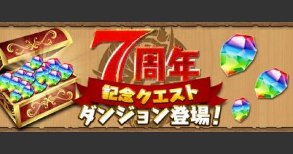 7周年記念クエスト27【7×6マス】のノーコン攻略パーティ