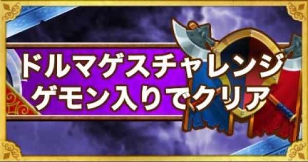 「ドルマゲスチャレンジ」攻略!妖魔ゲモン入りのクリア方法!
