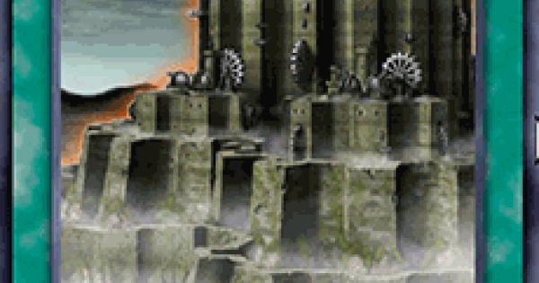 古代の機械要塞の評価と入手方法