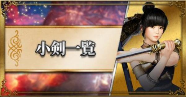 小剣の武器一覧