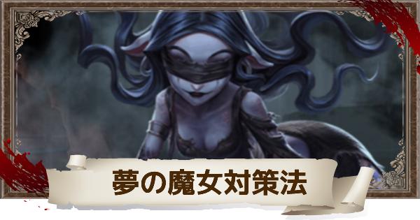 夢の魔女の対策法を紹介!