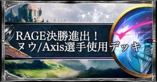 RAGEグランドファイナル進出!ヌウ/Axis選手デッキ紹介
