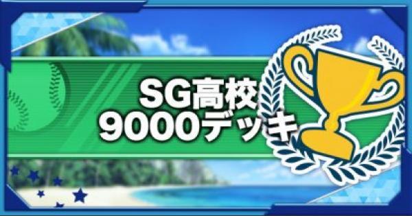SG高校の9000点ハイスコアデッキ