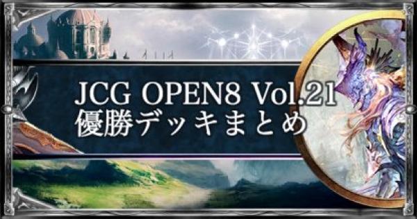 JCG OPEN8 Vol.21 アンリミ大会の優勝者デッキ