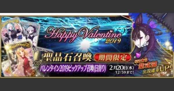 バレンタイン2019PUの1点狙いガチャシミュレーター