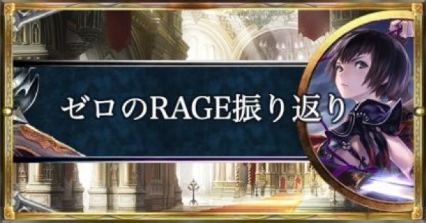 ファイナリストゼロが振り返るRAGE Spring予選大会!
