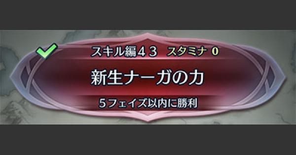 クイズマップ(スキル編43)「新生ナーガの力」の攻略手順