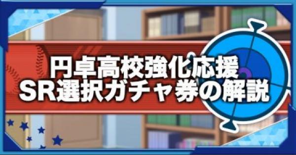 円卓高校強化応援SR選択ガチャ券のオススメキャラ