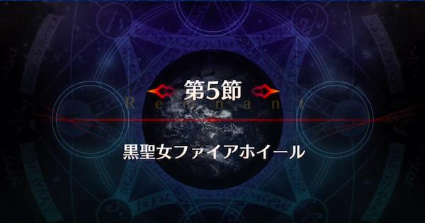 新宿第5節『黒聖女ファイアホイール』攻略
