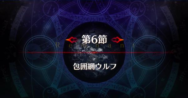 新宿第6節『包囲網ウルフ』攻略