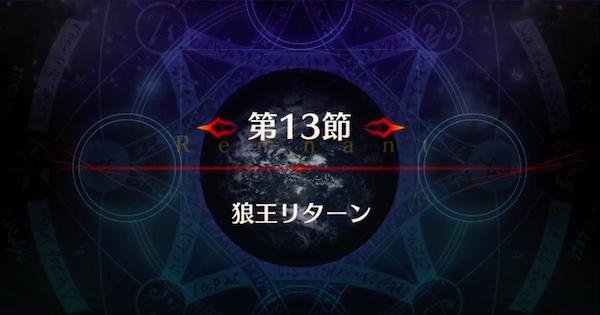 新宿第13節『狼王リターン』攻略