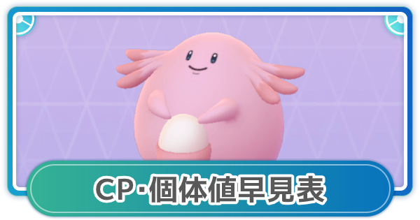 ラッキーのCP・個体値早見表