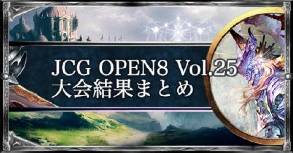 JCG OPEN8 Vol.25 ローテ大会の結果まとめ