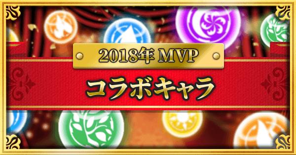 2018年度MVP《コラボキャラ》部門の投票