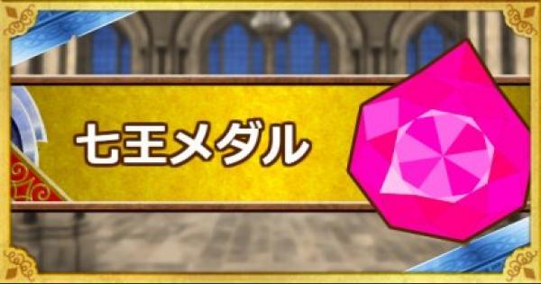 「七王メダル」の交換優先度と入手方法!