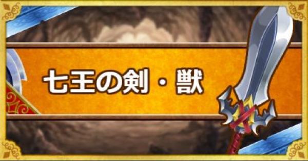 「七王剣・獣」の能力と効果・入手方法!