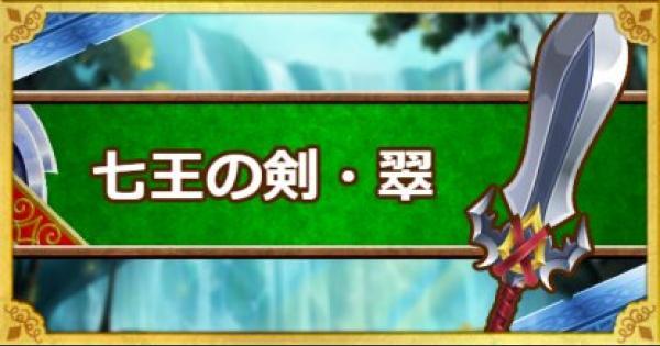 「七王剣・翠」の能力と効果・入手方法!