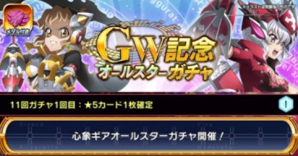 GW記念オールスターガチャ登場カードまとめ