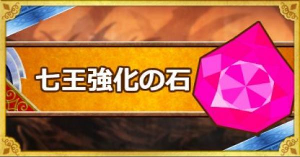 「七王強化の石」の入手方法と使い方・使い道!
