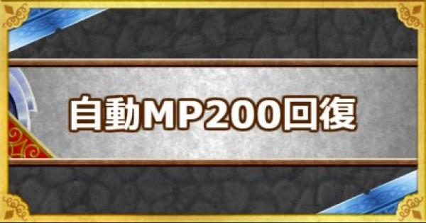 「自動MP200回復」の効果とモンスター