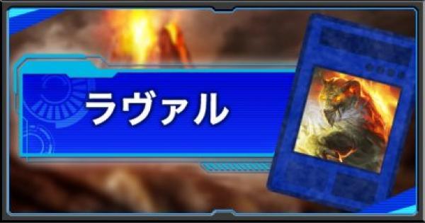 ラヴァルテーマの関連カード一覧   デッキ情報まとめ