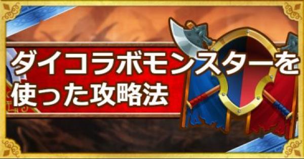 「呪われし魔宮」ダイの大冒険限定モンスターを使って攻略!