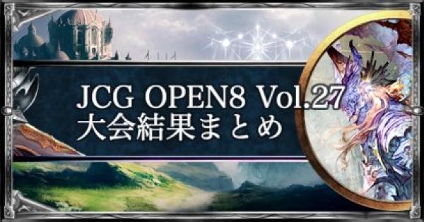 JCG OPEN8 Vol.27 ローテ大会の結果まとめ