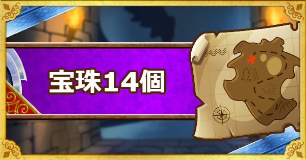 「呪われし魔宮」宝珠を14個入手してクリアミッション攻略!