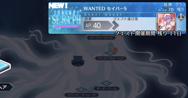 WANTEDクエスト攻略