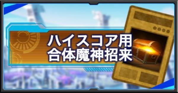 ハイスコア周回デッキ「合体魔神招来」周回できる決闘者も紹介!