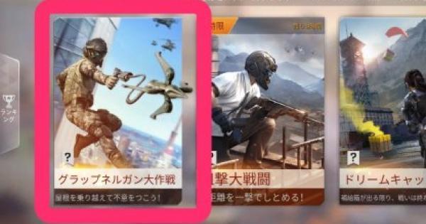 新レジャー『グラップネルガン大作戦』登場!ルールを解説!