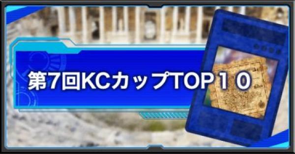 KC日本TOP10の使用デッキを公開! 第7回KCカップ