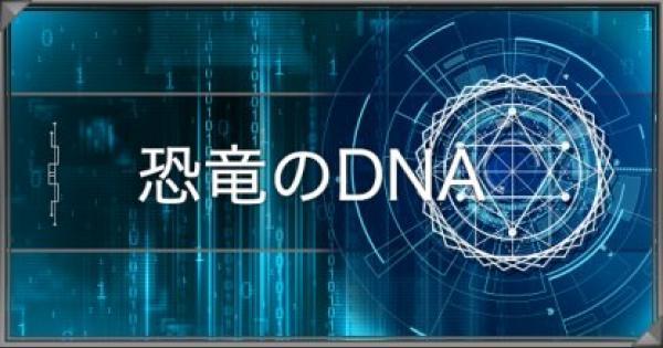 「恐竜のDNA」のドロップ方法と使い方