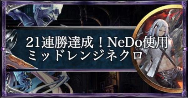 21連勝達成!NeDo使用ミッドレンジネクロ!