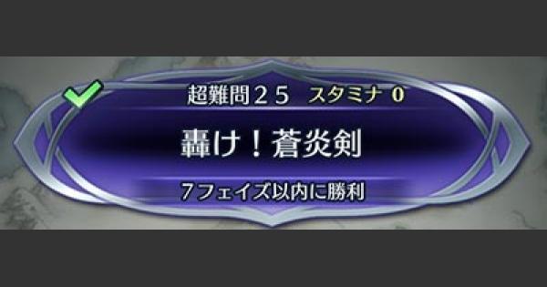 クイズマップ(超難問25)「轟け!蒼炎剣」の攻略手順