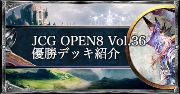 JCG OPEN8 Vol.36 ローテ大会優勝者デッキ紹介