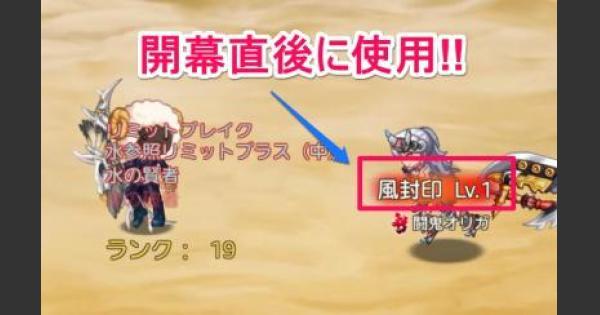 ブレイカーへの転生【タイマン】vs闘鬼オリガ