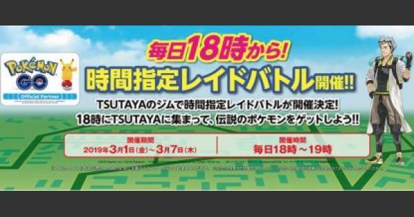TSUTAYA(ツタヤ)で時間指定レイドバトル開催!