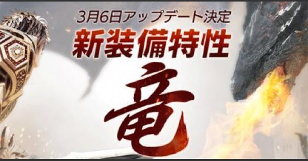 3/6アップデート内容まとめ|新装備特性「竜」追加!