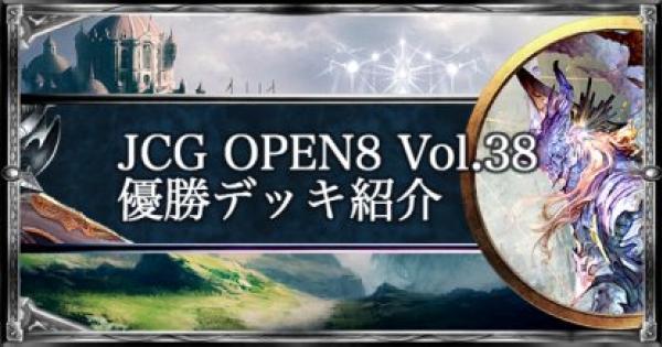 JCG OPEN8 Vol.38 ローテ大会優勝者デッキ紹介