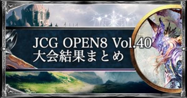 JCG OPEN8 Vol.40 ローテ大会の結果まとめ
