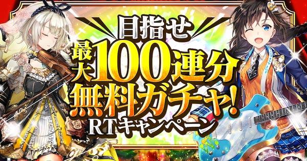 感謝の最大100連分無料ガチャ精霊まとめ【2019/3版】