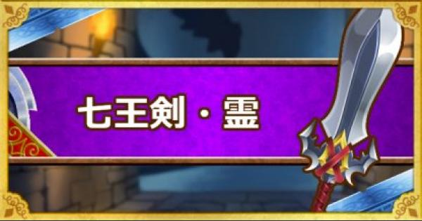「七王剣・霊」の能力と効果・入手方法!
